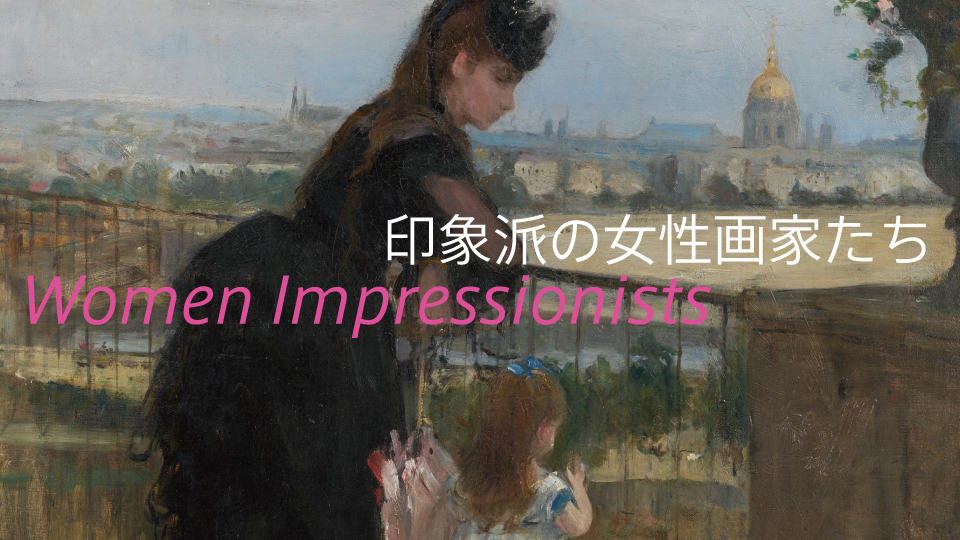 Selections from the Ishibashi Foundation Collection  Special Section Women Impressionists