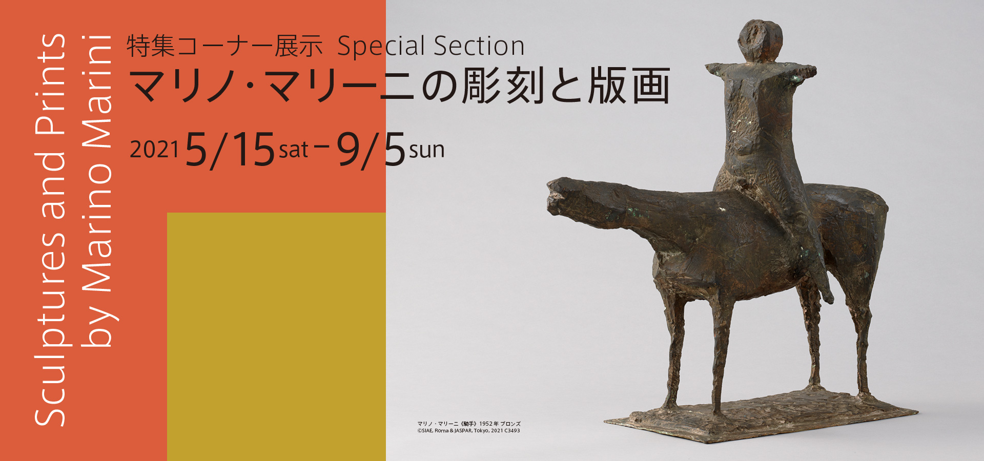 Special Section Sculptures and Prints by Marino Marini