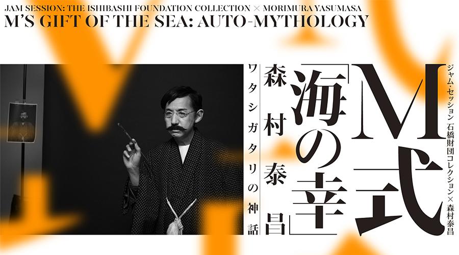 Jam Session: The Ishibashi Foundation Collection×Morimura Yasumasa M's Gift of the Sea: Auto-Mythology