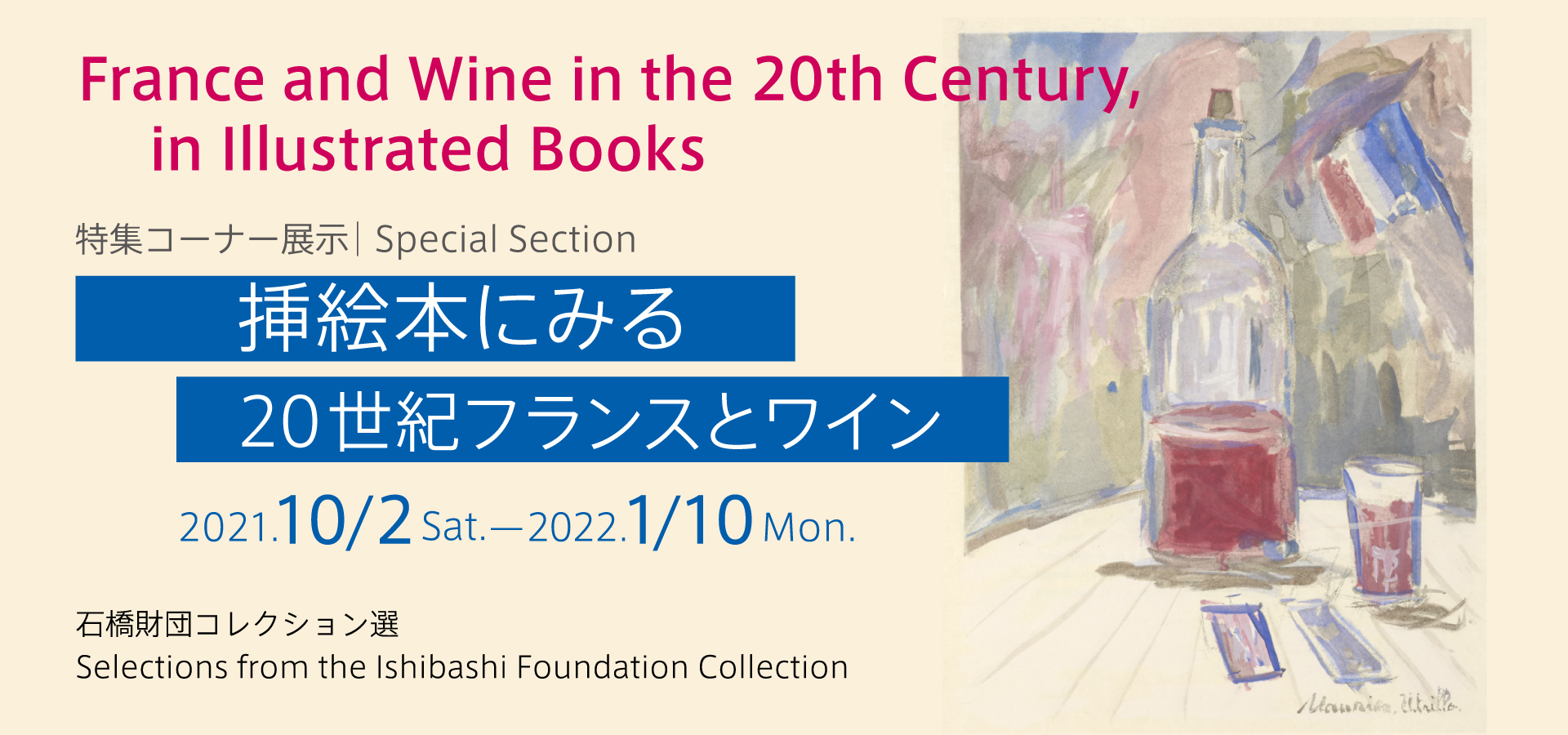 Selections from the Ishibashi Foundation Collection Special Section France and Wine in the 20th Century, in Illustrated Books
