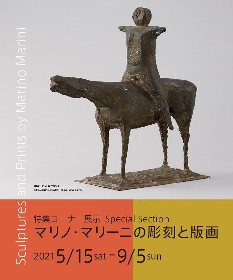 特集コーナー展示 マリノ・マリーニの彫刻と版画