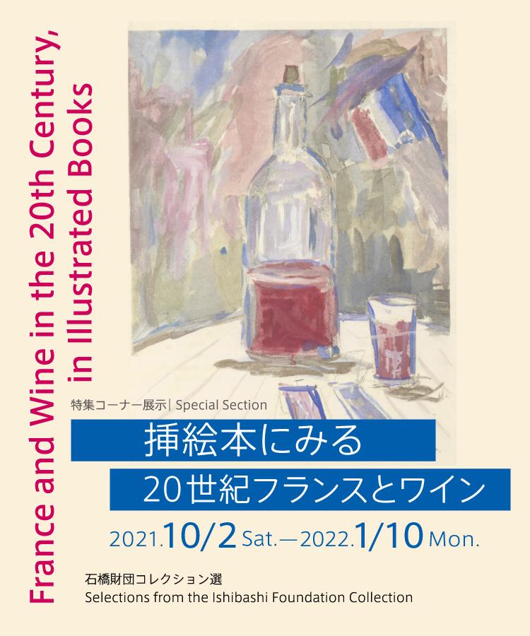石橋財団コレクション選「特集コーナー展示 挿絵本にみる20世紀フランスとワイン」