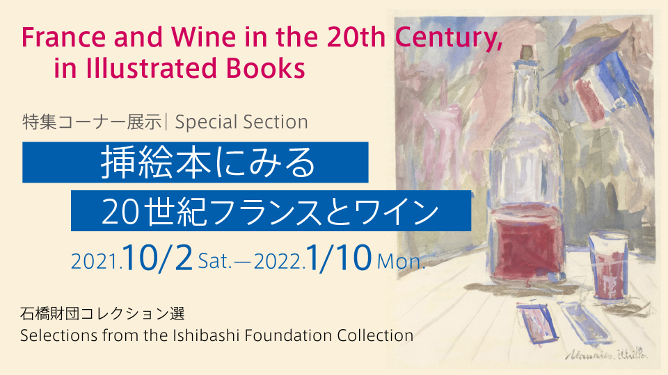石橋財団コレクション選 特集コーナー展示 挿絵本にみる20世紀フランスとワイン
